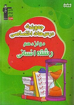 3311 قلم چی جمع بندی درس های عمومی و اختصاصی 3 دوازدهم انسانی