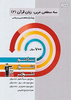 3256 قلم چی دشوار و دشوارتر عربی ، زبان قرآن 2 یازدهم سه سطحی