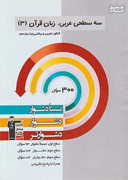 3259 قلم چی دشوار و دشوارتر عربی ، زبان قرآن 3 دوازدهم سه سطحی