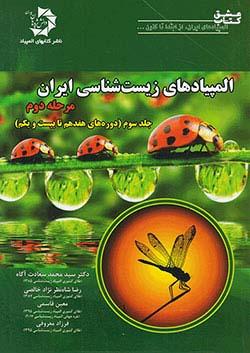 دانش پژوهان جوان المپیادهای زیست شناسی ایران مرحله دوم جلد سوم (دوره های هفدهم تا بیست و یکم)
