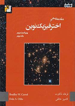 دانش پژوهان جوان مقدمه ای بر اختر فیزیک نوین ویراست دوم جلد دوم