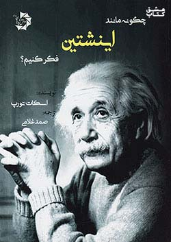 دانش پژوهان جوان چگونه مانند اینشتین فکر کنیم ؟