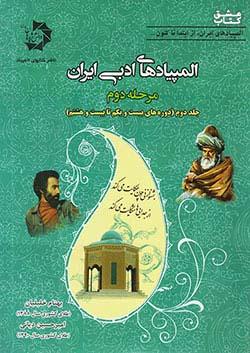 دانش پژوهان جوان المپیادهای ادبی ایران مرحله دوم جلد دوم (دوره های بیست و یکم تا بیست و هشتم)