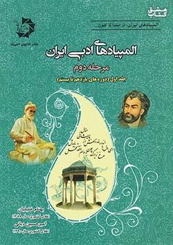 دانش پژوهان جوان المپیادهای ادبی ایران مرحله دوم جلد اول (دوره های یازدهم تا بیستم)