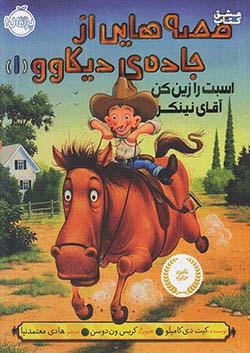 پرتقال قصه هایی از جاده ی دیکاوو 1 اسبت را زین کن آقای نینکر