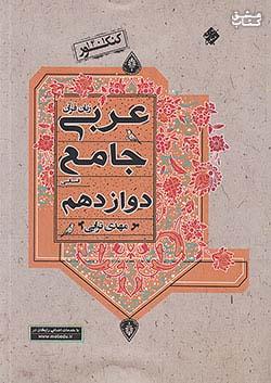 مبتکران عربی زبان قرآن 3 دوازدهم ترابی