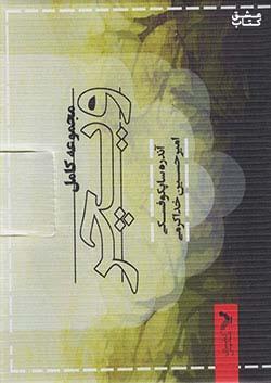 کتابسرای تندیس مجموعه ویچر (8جلدی)