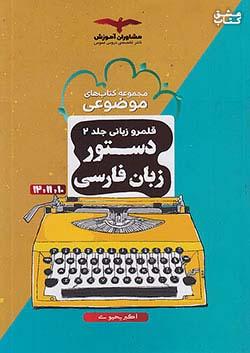 مشاوران قلمرو زبانی (دستور زبان فارسی) جلد دوم