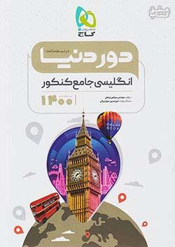 گاج دور دنیا در نیم ساعت زبان انگلیسی جامع کنکور