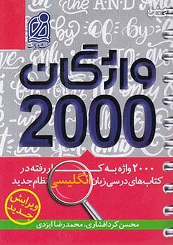 دریافت واژگان 2000 زبان انگلیسی