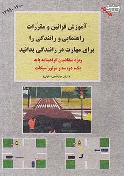 آموزش قوانین راهنمایی و رانندگی جیبی