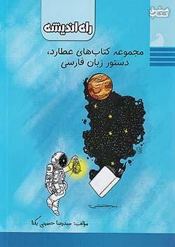 راه اندیشه عطارد دستور زبان فارسی بخش اول