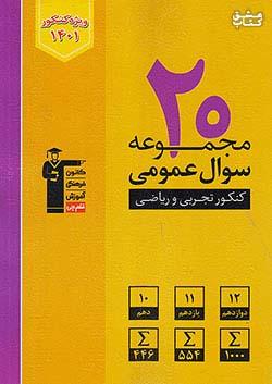 6900 قلم چی زرد 20 مجموعه سوال عمومی کنکور تجربی و ریاضی