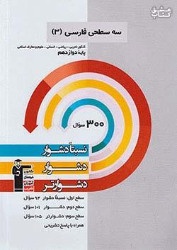 3258 قلم چی دشوار و دشوارتر فارسی 3 دوازدهم سه سطحی