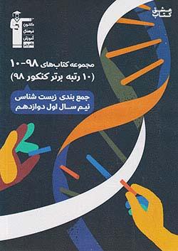 3280 قلم چی جمع بندی زیست شناسی نیم سال اول 3 دوازدهم سری 98-10