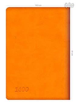 سررسید رقعی 1400 ترمو نارنجی 21+14/5 cm