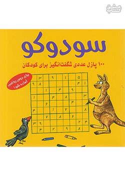 شباهنگ سودوکو 100 پازل عددی شگفت انگیز برای کودکان