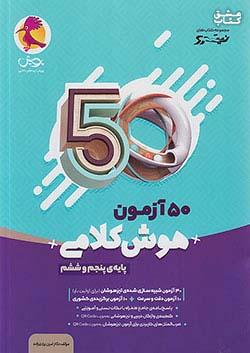 پویش نیترو 50 آزمون هوش کلامی 5 پنجم و 6 ششم ابتدایی
