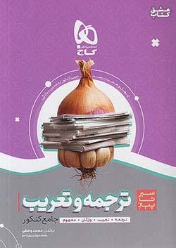 گاج سیر تا پیاز ترجمه و تعریب عربی جامع کنکور موضوعی