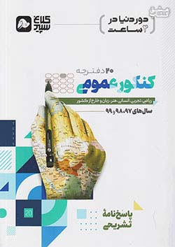 کلاغ سپید دور دنیا در 4 ساعت پاسخ عمومی جلد دوم