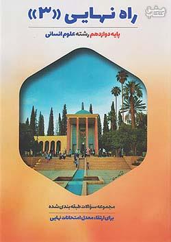 تاجیک راه نهایی 3 دوازدهم انسانی