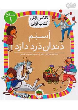 افق کلاس اولی کتاب اولی 23 اسبم دندان درد دارد