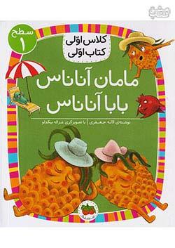 افق کلاس اولی کتاب اولی 22 مامان آناناس بابا آناناس