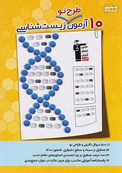 3340 قلم چی 15 آزمون طرح نو زیست شناسی