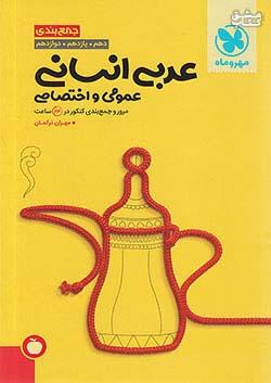 مهروماه جمع بندی عربی انسانی کنکور (عمومی و اختصاصی)