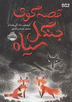 پرتقال قصه گوی جنگل سیاه
