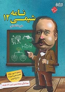 مبتکران شیمی نامه 3 دوازدهم