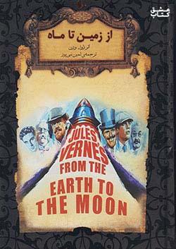 افق از زمین تا ماه رمان های جاویدان جهان 29