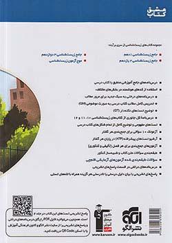 الگو زیست شناسی 1 دهم جلد اول نسل جدید 1402-1401