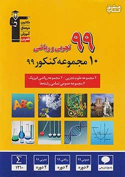 6936 قلم چی زرد 10 مجموعه کنکور 99 تجربی و ریاضی