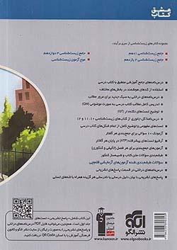 الگو زیست شناسی 1 دهم جلد دوم نسل جدید 1402-1401