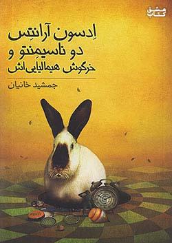 فاطمی ادسون آرانتس دو ناسیمنتو و خرگوش هیمالیایی اش
