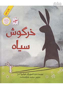 فاطمی خرگوش سیاه