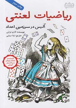 فاطمی ریاضیات لعنتی آلیس در سرزمین اعداد
