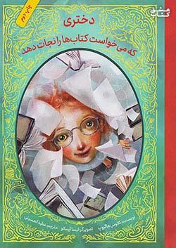 فاطمی دختری که می خواست کتاب ها را نجات دهد