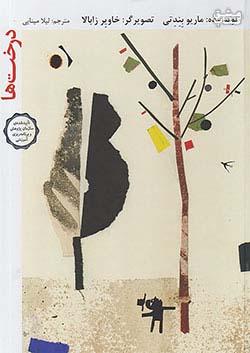 فاطمی درخت ها