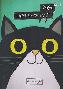 فاطمی مومو گربه ی عجیب و غریب