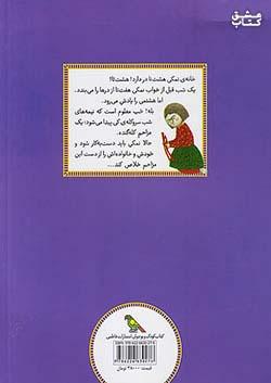 فاطمی قصه هایی از ادبیات شفاهی ایران نمکی