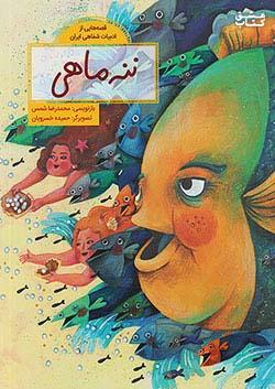 فاطمی قصه هایی از ادبیات شفاهی ایران ننه ماهی