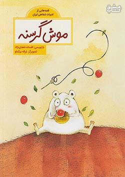 فاطمی قصه هایی از ادبیات شفاهی ایران موش گرسنه