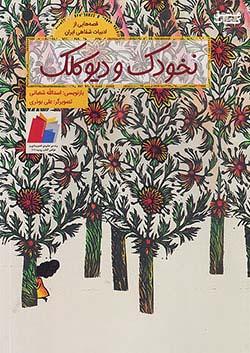 فاطمی قصه هایی از ادبیات شفاهی ایران نخودک و دیو کلک