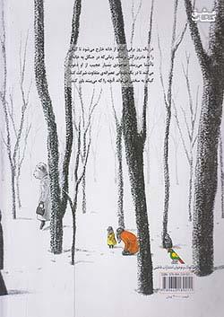 فاطمی مهمانی عصرانه در جنگل