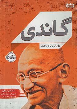 پرتقال گاندی رویایی برای هند