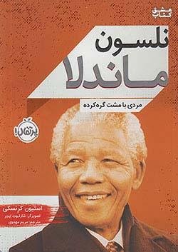 پرتقال نلسون ماندلا مردی با مشت گره کرده