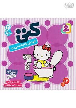 قدیانی سلام کتی 2 کتی خودش به توالت می رود