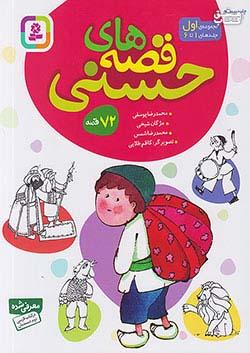 قدیانی قصه های حسنی ، 72 قصه
